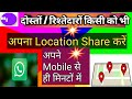 Gambar cover How To Share Location On Google Map To Whatsapp   How To Send Location in Whatsapp |