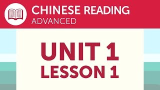 Advanced Chinese Reading - An Emergency Situation in China