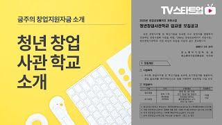 창업성공패키지(청년창업사관학교) 소개