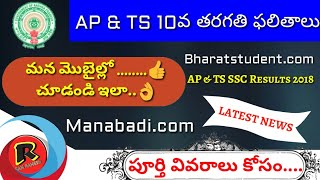 AP & TS SSC RESULTS 2018 విడుదల || HOW TO DOWNLOAD IN MOBILE || Ap & Ts 10 వ తరగతి ఫలితాలు 2018 ✍️