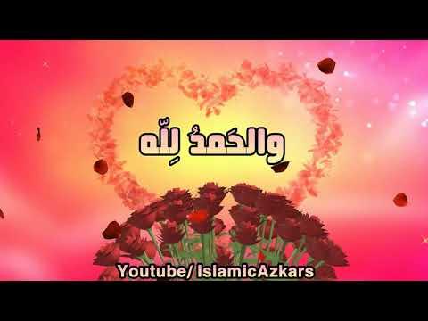 SubhanAlllah walhamdulillah Wa la ilaha illAllah Wallahu Akbar- Islamic Whats App Status