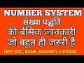 संख्या पद्धति    number system basic knowledge