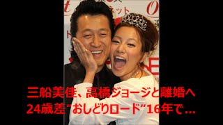 """三船美佳、高橋ジョージと離婚へ 24歳差""""おしどりロード""""16年で… 「年の..."""