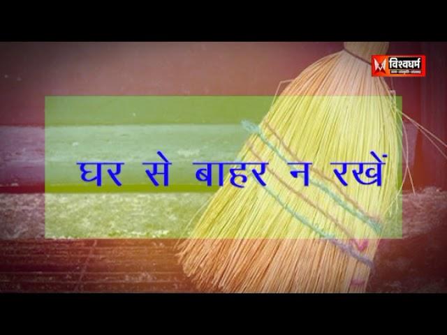घर में झाड़ू लगाने और रखने में ना करें ये गलतियां, आती है दरिद्रता #vishwadharm