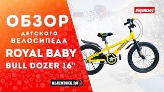 "Обзор детского велосипеда Royal Baby Bull Dozer 16"""