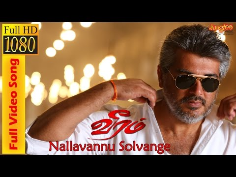 Nallavannu Solvaanga | Full Length Video Song | Veeram | Thala Ajith's | Tamanna | DSP