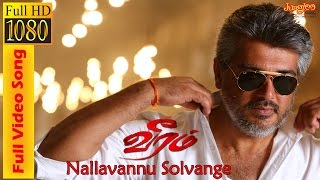 Nallavannu Solvaanga | Full Length Video Song | Veeram | Thala Ajith