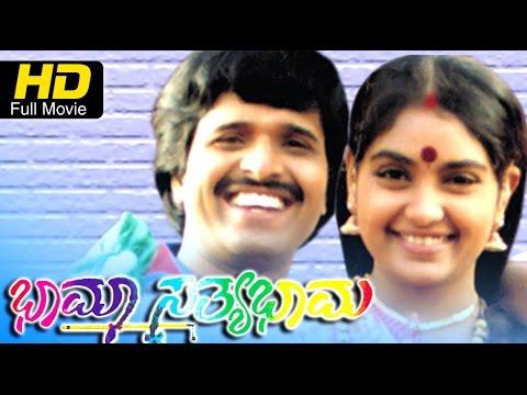 Bhama Sathyabhama Full Kannada Movie | Kannada Romantic Movies Full | Shruthi | S Narayan
