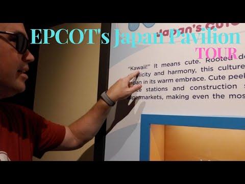 EPCOT's Japan Pavilion