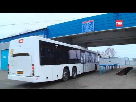 В АТП появились доступные автобусы