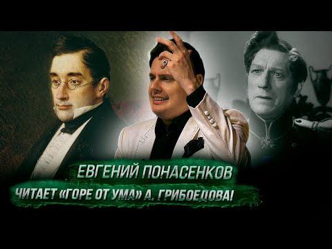 Евгений Понасенков читает «Горе от ума» А. Грибоедова!
