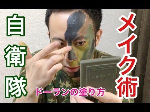 「自衛隊」ドーランの塗り方(メイク術) 元自衛隊芸人トッカグン