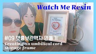 [레진아트(eng)]#09 레진으로 탯줄보관액자 만들기…