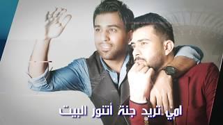 Sattar Saad & Mohammed Alfares - Tnawir Albeit (Audio 2017) | ستار سعد و محمد الفارس - اتنور البيت