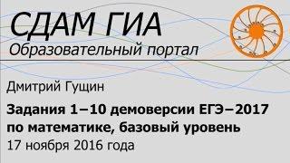 Задания 1−10 демоверсии ЕГЭ−2017 по математике, базовый уровень