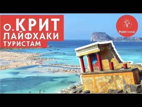 Остров Крит. Достопримечательности, еда и шоппинг. ТОП-6 лайфхаков туристам! Греция, Greece, 2019