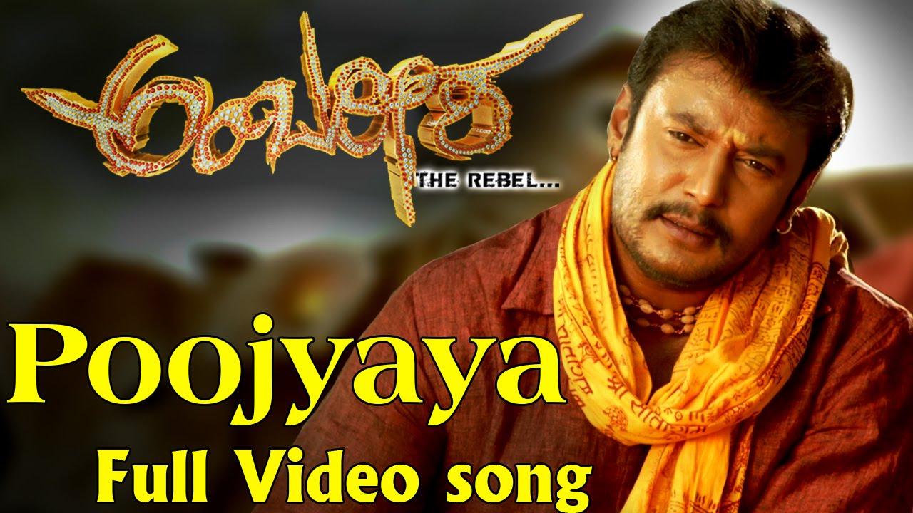 ✓ Poojyaya Raghavendraya - ಪೂಜ್ಯಾಯ