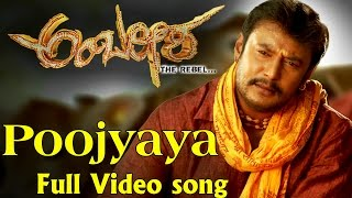 Ambareesha - Poojyaya Full Song Video | Darshan Thoogudeep, Rachita Ram, Priyamani, Dr Ambarish