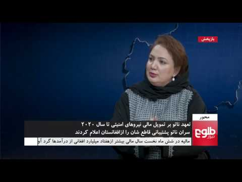 MEHWAR: NATO Pledges Military, Financial Aid to Afghanistan