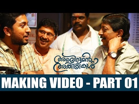 Aravindante Athidhikal Making   Part One   Vineeth Sreenivasan   M Mohanan   #AravindanteAthidhikal