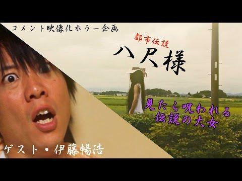 伝説の大女『八尺様』ゲスト・伊藤暢浩【コメント映像化ホラー企画】