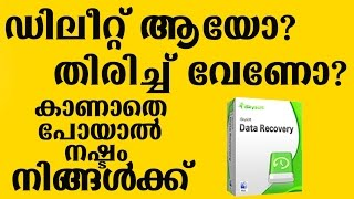 How to Recover DataFiles from a Formatted Hard DiskPen Drive Memory Card Step By Step