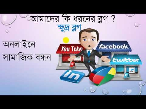 What is Blog & Blogging Bangla tutorial