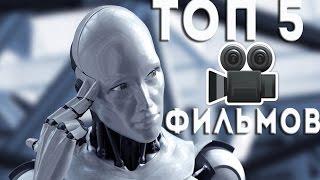 🎥Топ 5 Фильмов про Роботов 🎥