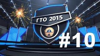 ГТО-2015 [Выпуск 10] Спортликбез