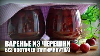 Варенье из черешни без косточек (пятиминутка) — видео рецепт