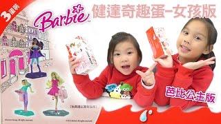 健達奇趣蛋-女生版玩具 芭比公主系列玩具