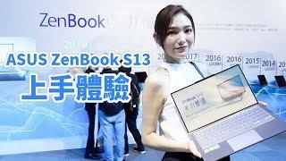 【束褲科技】ASUS ZenBook S13 | 發表會上手介紹
