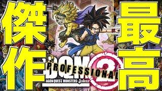 10年前に発売した「ドラクエ」史上人気NO1の最高傑作とは。【ドラゴンクエストモンスターズ2】