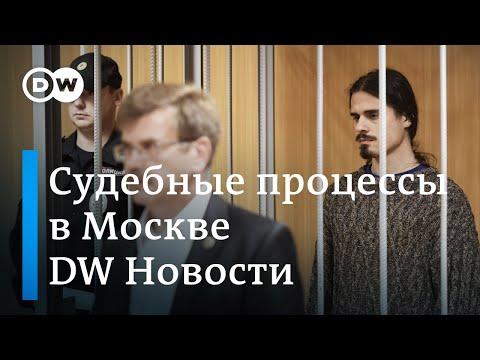 Московские протесты: кому из демонстрантов дали реальные сроки. DW Новости (03.09.2019)