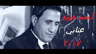 Ahmed Sheba - 3nabe / احمد شيبه - عنابي