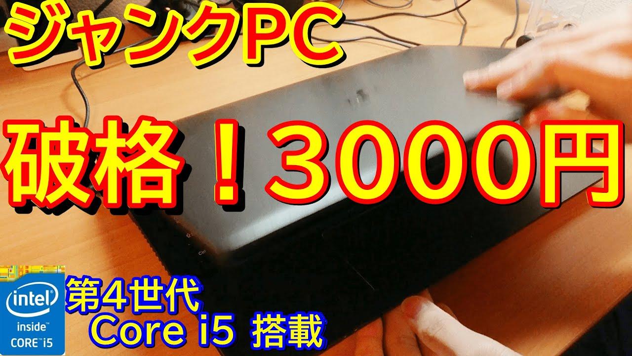 ノートパソコン 3000円