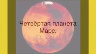 Планеты солнечной системы (презентация)