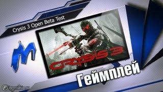 ▶ Crysis 3, Open Beta - Геймплейные кадры