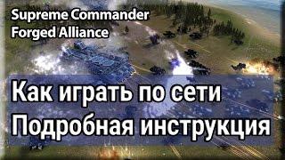 forged Alliance как играть по сети, как начать игру с людьми
