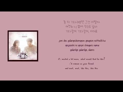 Standing Egg - 어떨까 (How Would It Be) Lyrics [Han/Rom/Eng] OST Strong Woman Do Bong Soon