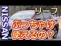 【日産】リーフオーナー489人にアンケート!実際使えるの?