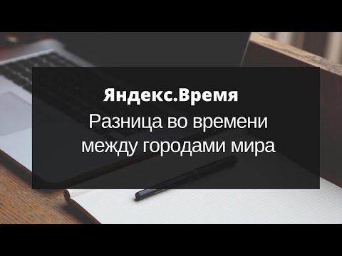 игры: Игра разница во времени с турцией и москвой оригинал,новые