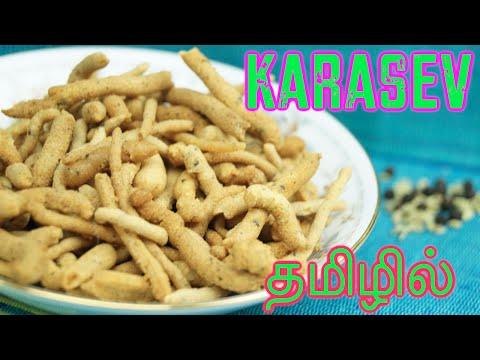 Karasev  | Spicy Sev - In Tamil - Festive Snack - Diwali Special