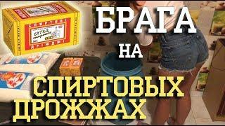 как приготовить брагу на спиртовых дрожжах из Белоруси