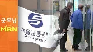서울지하철 사흘간 파업…이 시각 출근길 [굿모닝MBN]