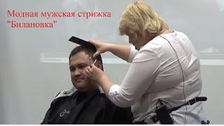 Модная мужская стрижка Билановка(Это модная мужская стрижка с удлиненной затылочной зоной, ее называют