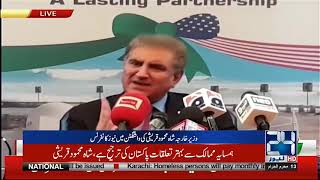 Foreign Minister Shah Mehmood Qureshi News Conference In Washington | 24 News HD