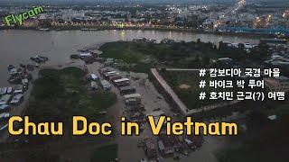 [Chau Doc HCMC] 베트남 캄보디아 국경지역 …