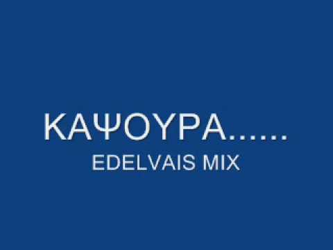 ΚΑΨΟΥΡΑ ΜΙΧ 1 (BY EDELVAIS)