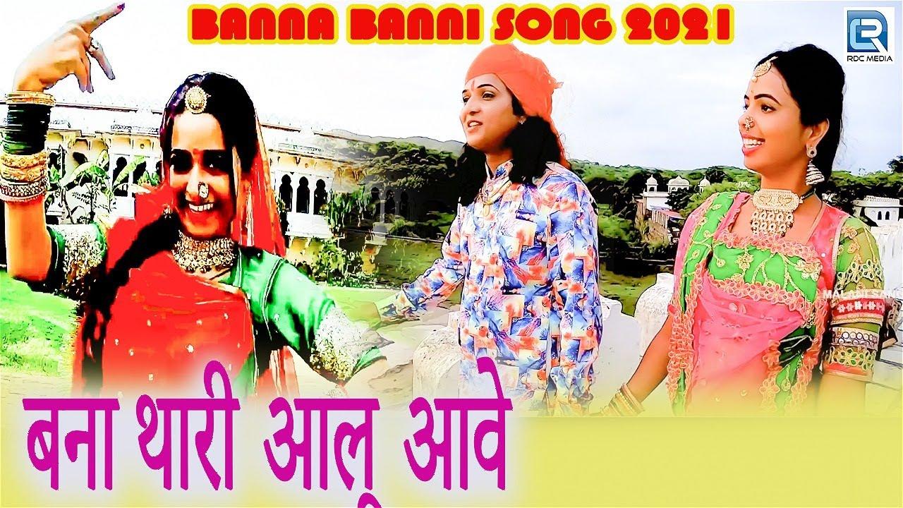बन्ना थारी आलू आवे - BANNA BANNI SONG 2021   Ravt Devasi, Geeta Ben   New Rajasthani Vivah Song 2021